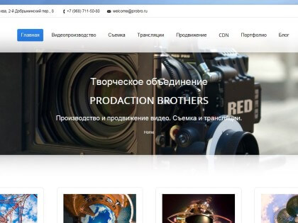 PRODACTION BROTHERS