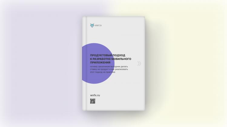 книга winfox продуктовый подход