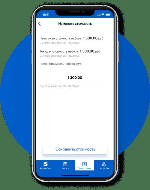 Изменение стоимости набора параметров